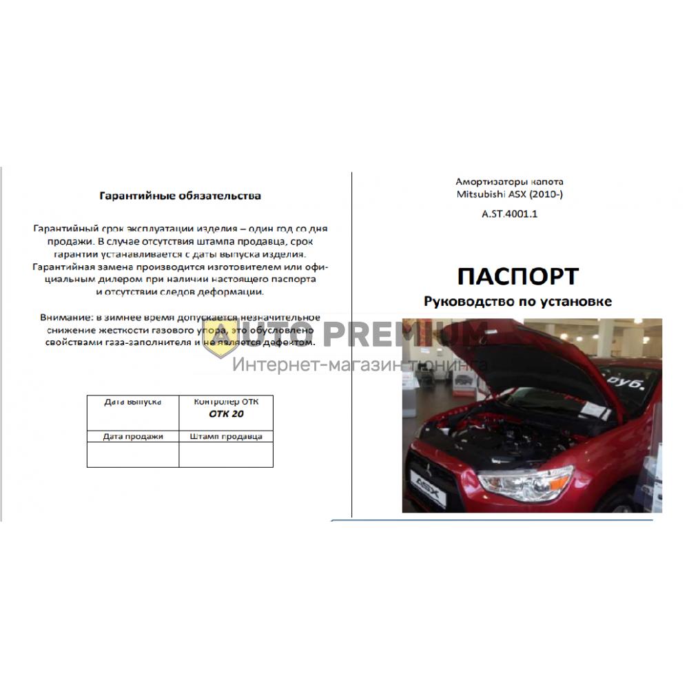 Амортизаторы (упоры) багажника «Rival» для Lada Vesta седан, седан Cross 2015-2017 2018-2019