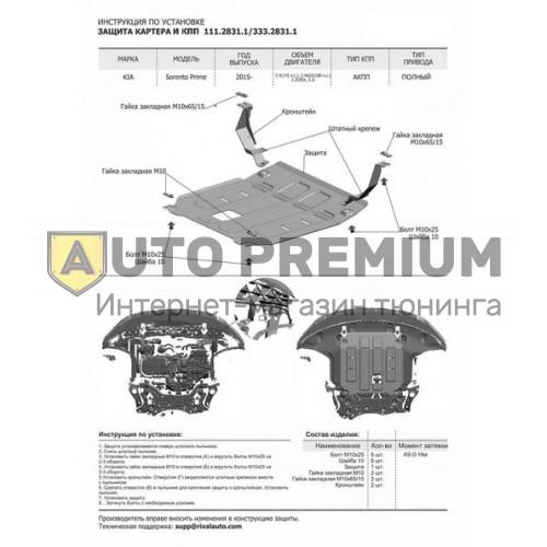 Защита «Rival» для картера и КПП Kia Sorento III Prime 2015-2019. Артикул 333.2831.1